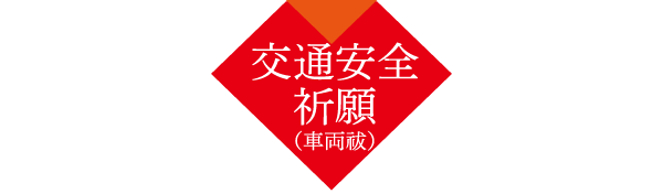 交通安全祈願(車両祓)